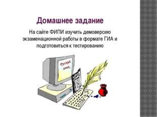 Домашнее задание На сайте ФИПИ изучить демоверсию экзаменационной работы в фо