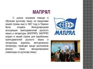 МАПРЯЛ С целью оказания помощи в обучении русскому языку за пределами нашей