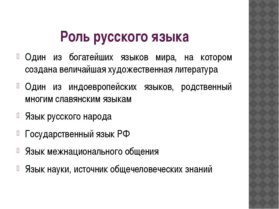 Роль русского языка Один из богатейших языков мира, на котором создана велича...