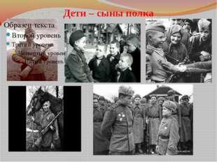 Дети – сыны полка