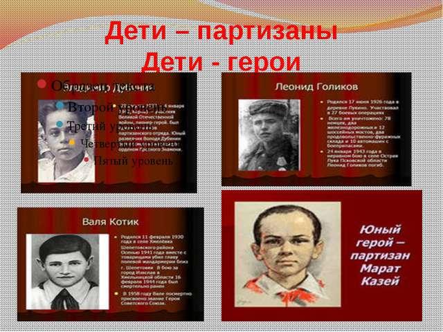 Дети – партизаны Дети - герои