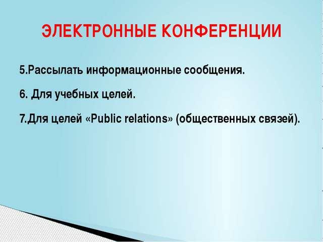 5.Рассылать информационные сообщения. 6. Для учебных целей. 7.Для целей «Publ...