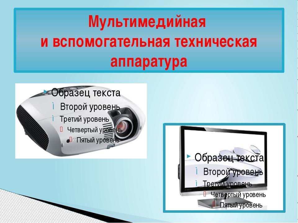 Мультимедийная и вспомогательная техническая аппаратура