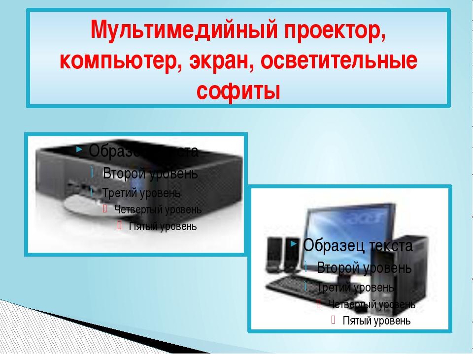 Мультимедийный проектор, компьютер, экран, осветительные софиты