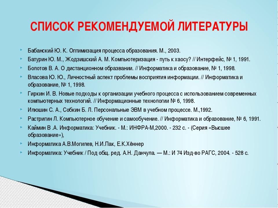 Бабанский Ю. К. Оптимизация процесса образования. М., 2003. Батурин Ю. М., Жо...