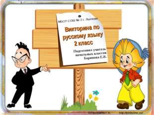 Викторина по русскому языку 2 класс МБОУ СОШ № 2 г. Лысково Подготовил учител