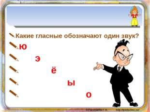 Какие гласные обозначают один звук? ю э ё ы о ©Рассохина Г.В. http://pedsove