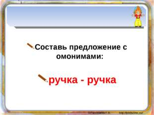 Составь предложение с омонимами: ручка - ручка ©Рассохина Г.В. http://pedsov