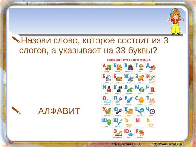 Назови слово, которое состоит из 3 слогов, а указывает на 33 буквы? АЛФАВИТ ©...