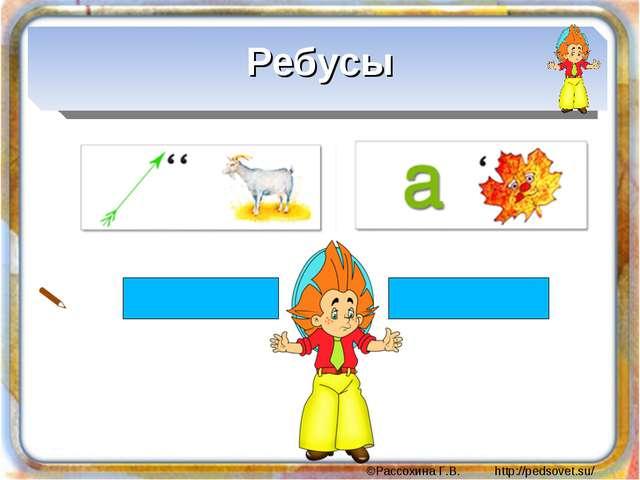 СТРЕКОЗА АИСТ Ребусы ©Рассохина Г.В. http://pedsovet.su/