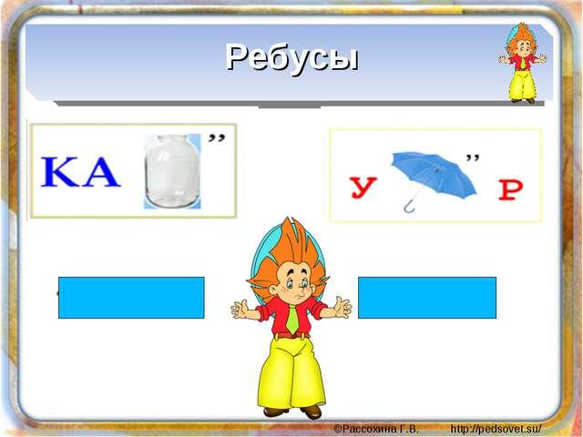 КАБАН УЗОР Ребусы ©Рассохина Г.В. http://pedsovet.su/