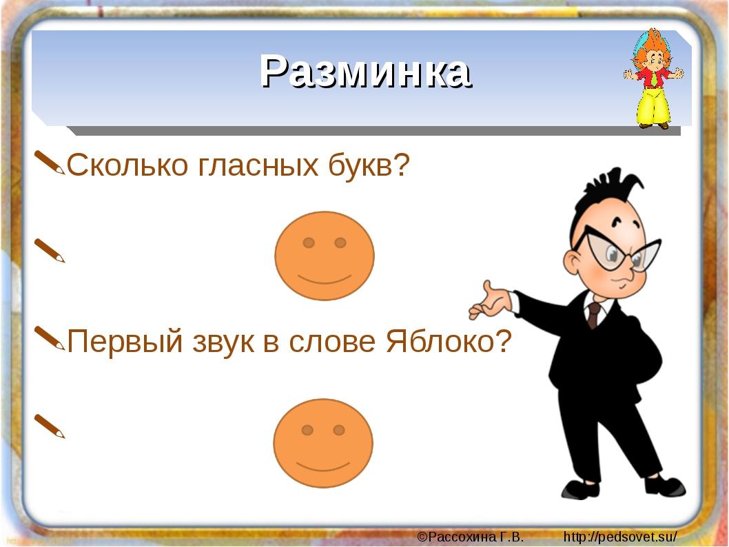 Сколько гласных букв? 10 Первый звук в слове Яблоко? [й] Разминка ©Рассохина...