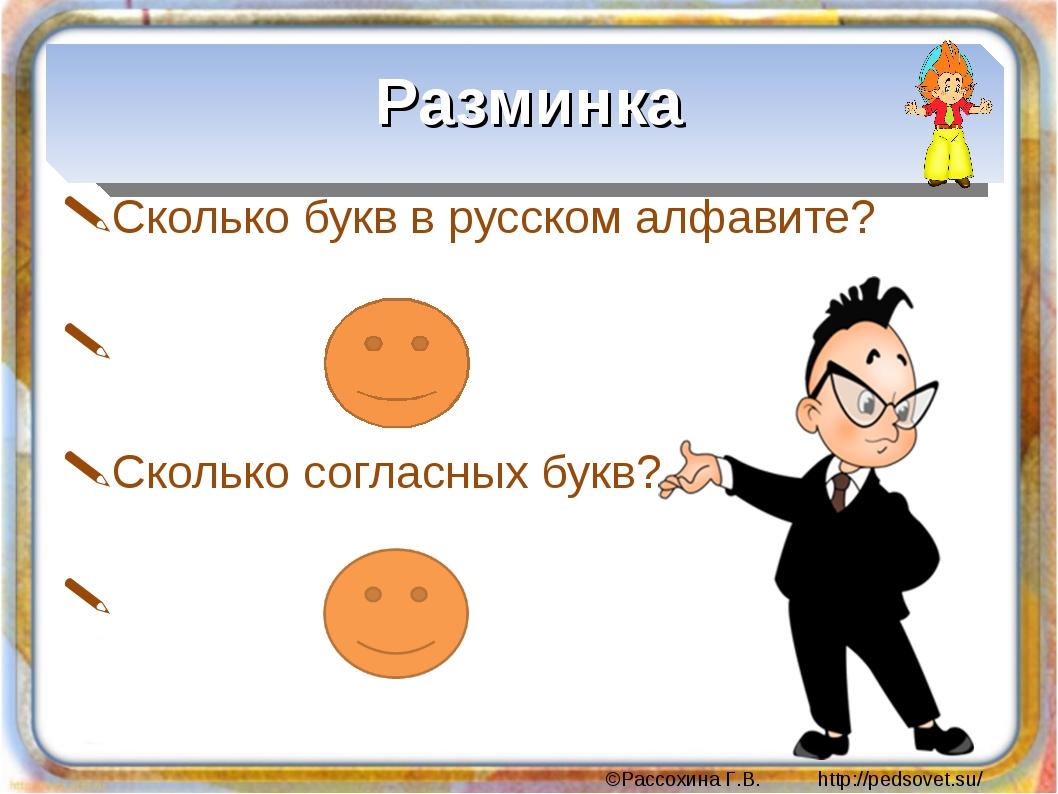 Сколько букв в русском алфавите? 33 Сколько согласных букв? 21 Разминка ©Расс...