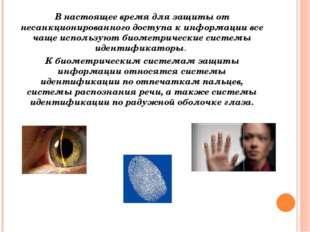 В настоящее время для защиты от несанкционированного доступа к информации все
