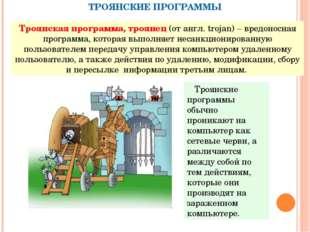 ТРОЯНСКИЕ ПРОГРАММЫ Троянская программа, троянец (от англ. trojan) – вредонос