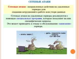 СЕТЕВЫЕ АТАКИ Сетевые атаки - направленные действия на удаленные серверы для