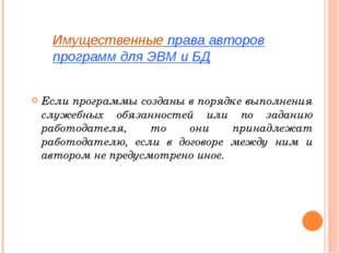 Имущественные права авторов программ для ЭВМ и БД Если программы созданы в по