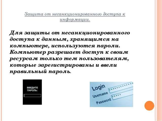 Защита от несанкционированного доступа к информации. Для защиты от несанкцион...