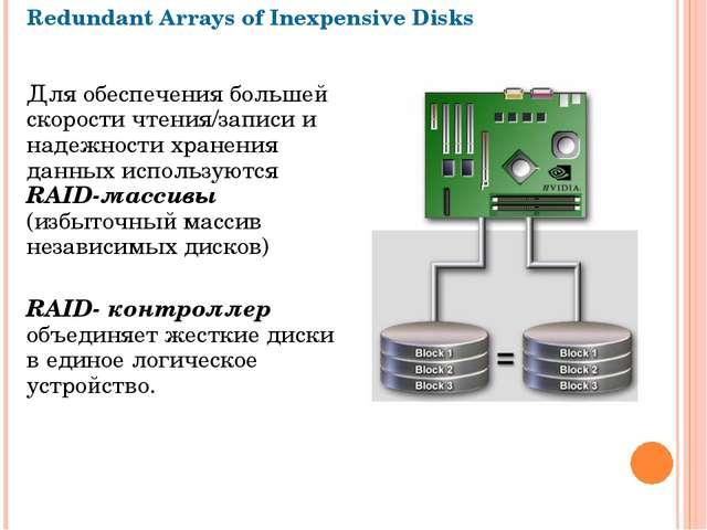 Redundant Arrays of Inexpensive Disks Для обеспечения большей скорости чтения...