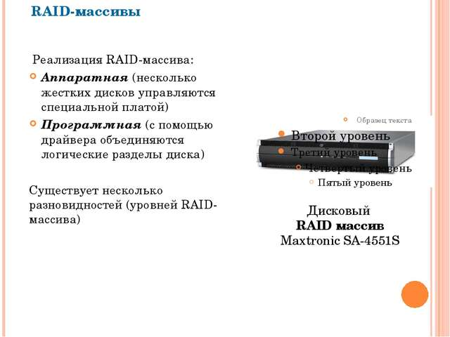 RAID-массивы Реализация RAID-массива: Аппаратная (несколько жестких дисков уп...