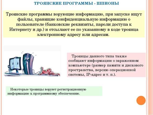 ТРОЯНСКИЕ ПРОГРАММЫ - ШПИОНЫ Троянские программы ворующие информацию, при зап...