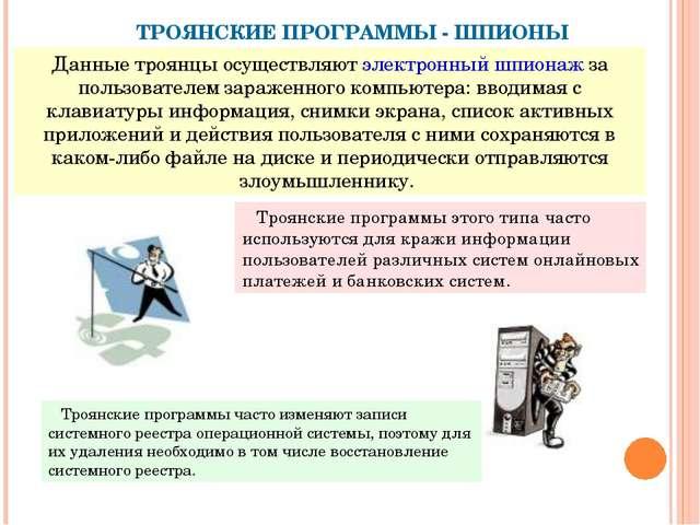 ТРОЯНСКИЕ ПРОГРАММЫ - ШПИОНЫ Данные троянцы осуществляют электронный шпионаж...