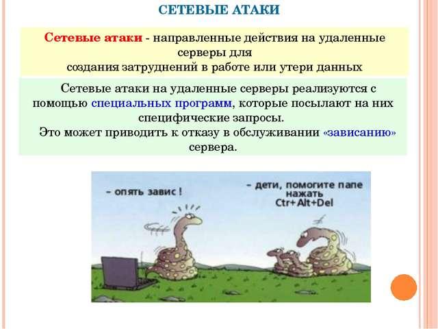 СЕТЕВЫЕ АТАКИ Сетевые атаки - направленные действия на удаленные серверы для...