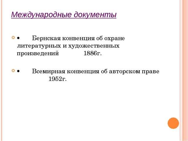 Международные документы · Бернская конвенция об охране литературных и х...
