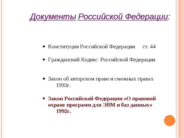 Документы Российской Федерации: