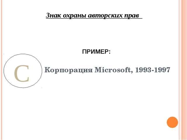 Корпорация Microsoft, 1993-1997 Знак охраны авторских прав ПРИМЕР: С