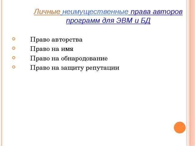 Личные неимущественные права авторов программ для ЭВМ и БД  Право автор...