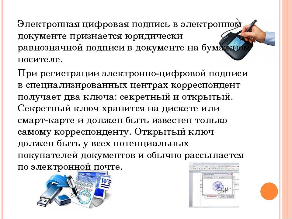 Электронная цифровая подпись в электронном документе признается юридически ра...