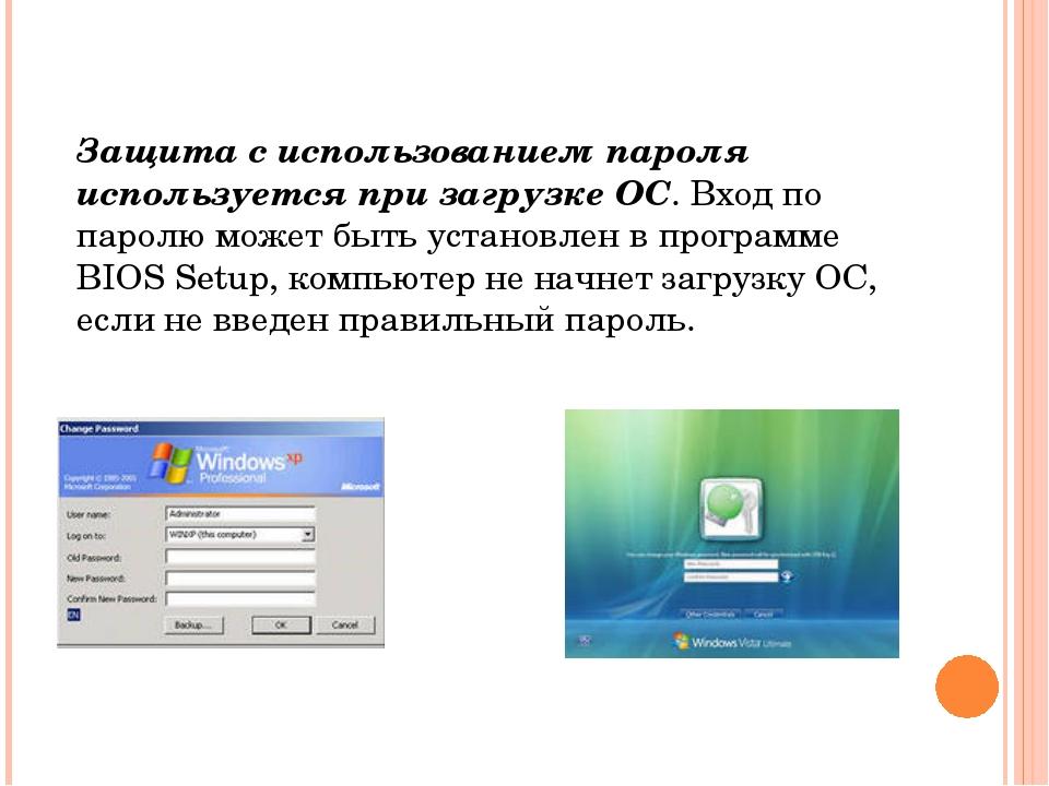 Защита с использованием пароля используется при загрузке ОС. Вход по паролю м...