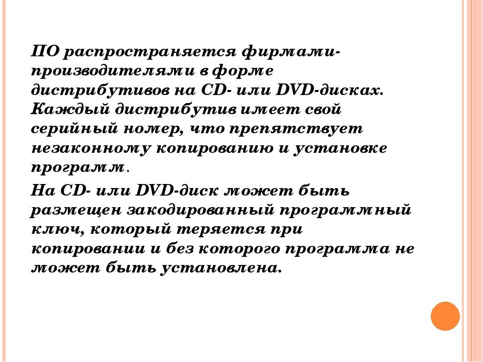ПО распространяется фирмами-производителями в форме дистрибутивов на CD- или...
