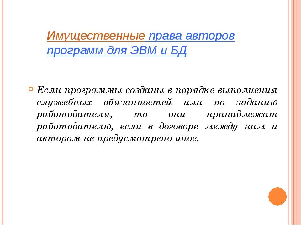 Имущественные права авторов программ для ЭВМ и БД Если программы созданы в по...
