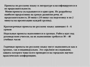 Проекты по русскому языку и литературе классифицируются и по продолжительност