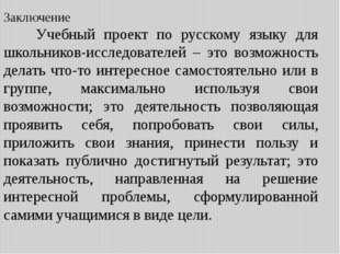 Заключение Учебный проект по русскому языку для школьников-исследователей – э