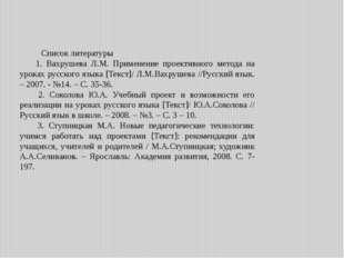 Список литературы 1. Вахрушева Л.М. Применение проективного метода на уроках