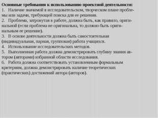 Основные требования к использованию проектной деятельности: 1. Наличие знач