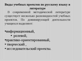 Виды учебных проектов по русскому языку и литературе В современной методическ
