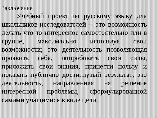Заключение Учебный проект по русскому языку для школьников-исследователей – э...
