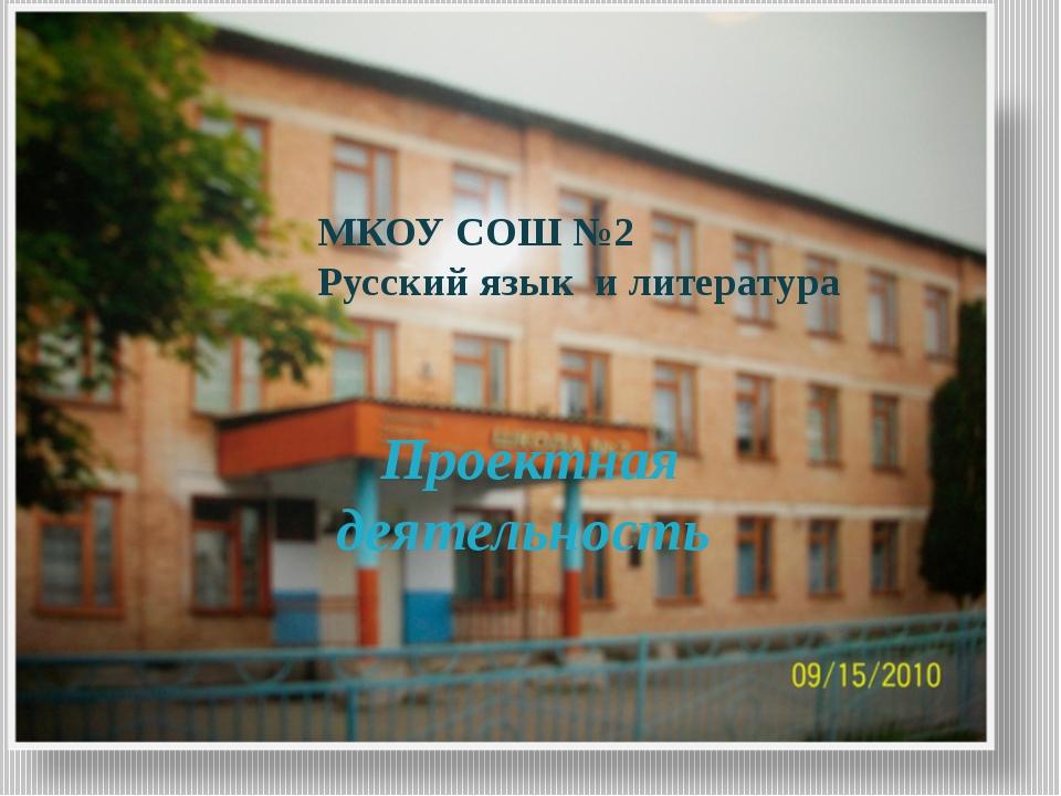 Проектная деятельность МКОУ СОШ №2 Русский язык и литература