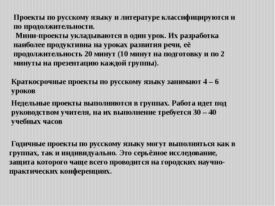 Проекты по русскому языку и литературе классифицируются и по продолжительност...