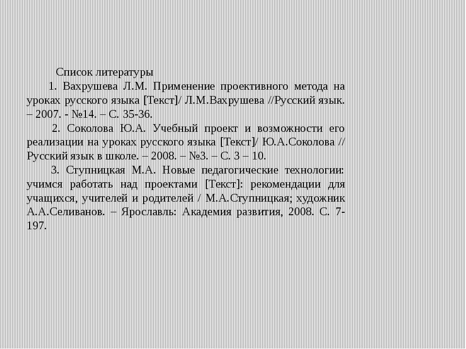 Список литературы 1. Вахрушева Л.М. Применение проективного метода на уроках...