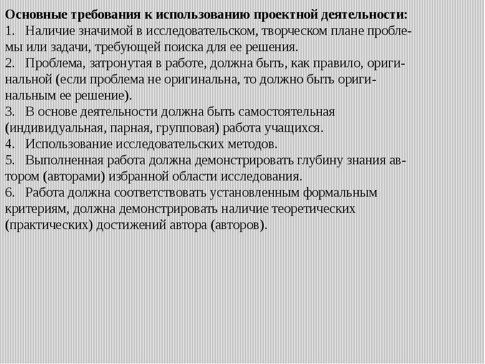 Основные требования к использованию проектной деятельности: 1. Наличие знач...