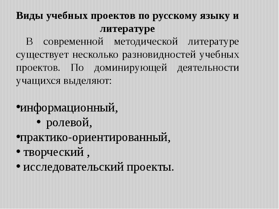 Виды учебных проектов по русскому языку и литературе В современной методическ...