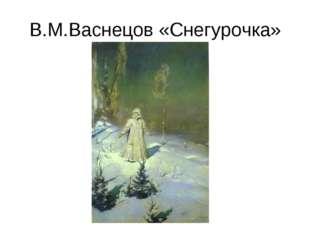 В.М.Васнецов «Снегурочка»