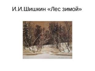 И.И.Шишкин «Лес зимой»