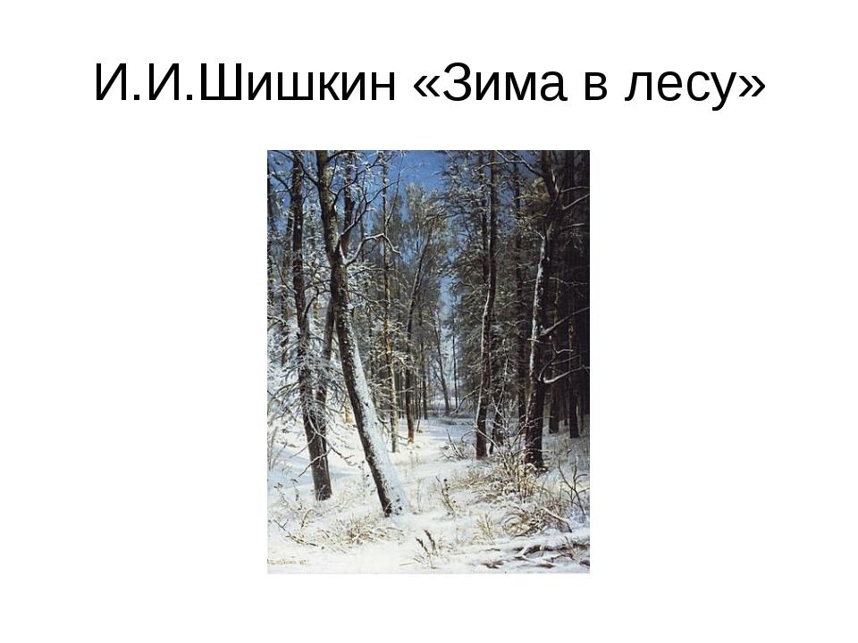 И.И.Шишкин «Зима в лесу»