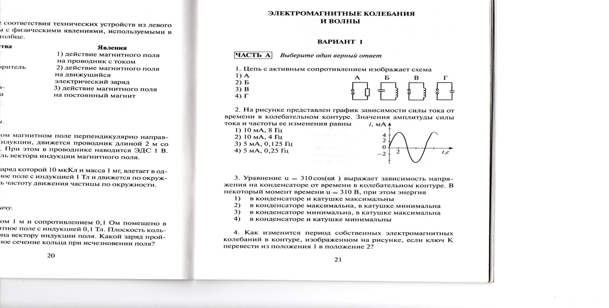 тематическая контрольная работа в форме ЕГЭ по теме quot  c users svetlana pictures 024 jpg